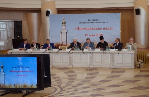 Митрополит Герман принял участие в заседании попечительского совета «Прохоровское поле»